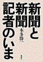 【中古】新聞と新聞記者のいま /新樹社(千代田区)/本多勝一 (単行本)
