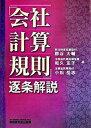 【中古】「会社計算規則」逐条解説 /税務研究会/郡谷大輔 (単行本)
