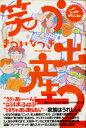 【中古】笑う出産 2 /情報センタ-出版局/まついなつき (...