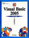 【中古】明快入門Visual Basic 2005 ビギナ-編 /SBクリエイティブ/林晴比古 (大型本)