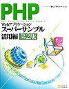 【中古】PHPによるWebアプリケ-ションス-パ-サンプル 活用編 第2版/SBクリエイティブ/KJ (大型本)