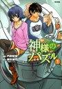 【中古】神様のパズル 1 /フレックスコミックス/内田征宏(コミック)