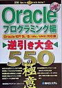 【中古】Oracle逆引き大全550の極意 Oracle 10g/9i/8i(Win/UNIX プログラミング編 /秀和システム/ブリリアント・スタッフ (単行本)