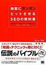 【中古】検索にガンガンヒットさせるSEOの教科書 SEO(検索エンジン最適化)テクニッ