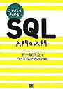 【中古】これならわかるSQL入門の入門 /翔泳社/五十嵐貴之 (単行本(ソフトカバー))