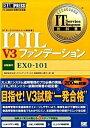 【中古】ITIL V3ファンデ-ション ITIL資格認定試験対策書籍 /翔泳社/日立システムアンドサ-ビス (単行本(ソフトカバー))