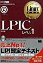 【中古】LPICレベル1 Linux技術者認定資格試験学習書 第4版/翔泳社/中島能和 (単行本(ソフトカバー))
