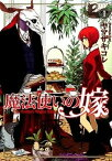 【中古】魔法使いの嫁 コミック 1-9巻セット (コミック)