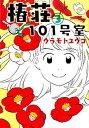 【中古】椿荘101号室 3 /マッグガ-デン/ウラモトユウコ(コミック)