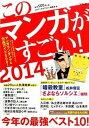 【中古】このマンガがすごい! 2014 /宝島社/『このマンガがすごい!』編集部 (単行本)
