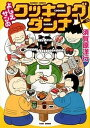 【中古】よしえサンのクッキングダンナ /竹書房/須賀原洋行 (コミック)
