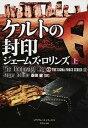 【中古】ケルトの封印 上 /竹書房/ジェ-ムズ ロリンズ (文庫)