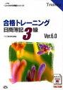 【中古】合格トレ-ニング日商簿記3級 Ver.6.0/TAC/TAC株式会社 (単行本)