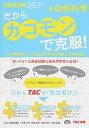 【中古】だからカコモンで克服! 公務員試験(大卒) 18 /TAC/TAC株式会社 (単行本)