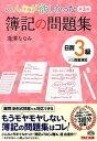 【中古】簿記の問題集日商3級商業簿記 みんなが欲しかった 第3版/TAC/滝澤ななみ (単行本)