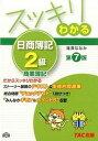 【中古】スッキリわかる日商簿記2級 商業簿記 第7版/TAC/滝澤ななみ (単行本)