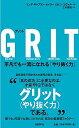 【中古】GRIT 平凡でも一流になれる「やり抜く力」 /日経BP社/リンダ・キャプラン・セイラ- (単行本)