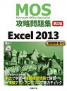 【中古】Microsoft Office Specialist攻略問題集 Excel 2013 第2版/日経BP社/土岐順子 (単行本)
