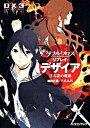 【中古】ダブルクロスThe 3rd Editionリプレイ・デザイア 1 /富士見書房/加納正顕(文庫)