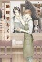 【中古】純喫茶あくま 天使と恋とオムライス /プランタン出版/椹野道流 (文庫)