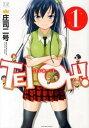 乐天商城 - 【中古】TEI OH-! 1 /芳文社/庄司二号 (コミック)