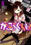 【中古】がっこうぐらし! 3 /芳文社/千葉サドル (コミック)