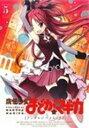 【中古】魔法少女まどか☆マギカアンソロジ-コミック 5 /芳文社/Magica Quartet (コミック)