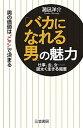 「バカになれる男」の魅力 /三笠書房/潮凪洋介 (単行本)