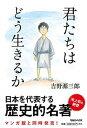 【中古】君たちはどう生きるか /マガジンハウス/吉野源三郎 (単行本(ソフトカバー))