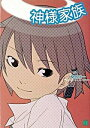 【中古】神様家族 文庫 全8巻完結セット (MF文庫J)(文庫) 全巻セット