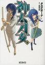 【中古】神太刀女 9 /メディアファクトリ-/タスクオ-ナ (コミック)
