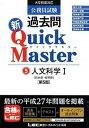 【中古】公務員試験過去問新Quick Master 大卒程度対応 5 第5版/東京リ-ガルマインド/東京リ-ガルマインド (単行本)