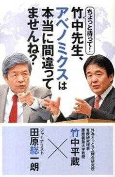 【中古】ちょっと待って!竹中先生、アベノミクスは本当に間違ってませんね? /ワニブックス/田原総一朗 (単行本(ソフトカバー))