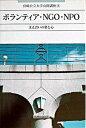 【中古】ボランティア・NGO・NPO 支え合いの姿と心 /鉱脈社/宮崎公立大学 (単行本)