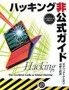 【中古】ハッキング非公式ガイド 天才ハッカ-から学ぶ攻撃と防御 /センゲ-ジラ-ニング/アンキット・ファディア (単行本)
