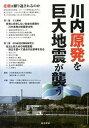【中古】川内原発を巨大地震が襲う /南方新社/立石雅昭 (単行本(ソフトカバー))