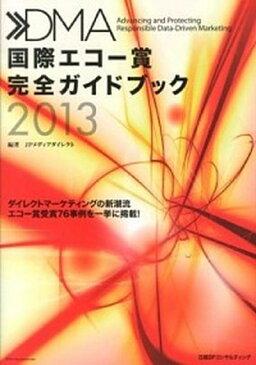 【中古】DMA国際エコ-賞完全ガイドブック Advancing and Protecting 2013 /日経BPコンサルティング/JPメディアダイレクト (単行本)