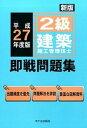 【中古】2級建築施工管理技士即戦問題集 平成27年度版 新版/市ケ谷出版社/前島健 (単行本)