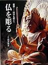 【中古】仏を彫る 慶派-時空を超えて /海鳥社/高井〓玄 (大型本)