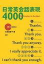 【中古】日常英会話表現4000 /語研/小島加奈子 (単行本)