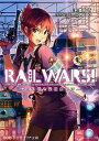 【中古】RAIL WARS! 日本國有鉄道公安隊 /創藝社/豊田巧 (文庫)
