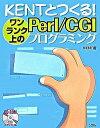 【中古】Kentとつくる!ワンランク上のPerl/CGIプログラミング /ソシム/Kent (単行本)