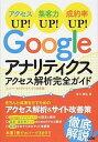 【中古】Googleアナリティクスアクセス解析完全ガイド アクセスUP!集客力UP!成約率UP! /