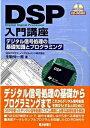 【中古】DSP入門講座 デジタル信号処理の基礎知識とプログラミング /電波新聞社/生駒伸一郎 (単行本)