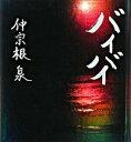 【中古】バイバイ /東屋慶名建設/仲宗根泉 (単行本)