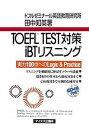 【中古】TOEFL TEST対策iBTリスニング 実力100点へのlogic & practice /テイエス企画/田中知英 (単行本(ソフトカバー))