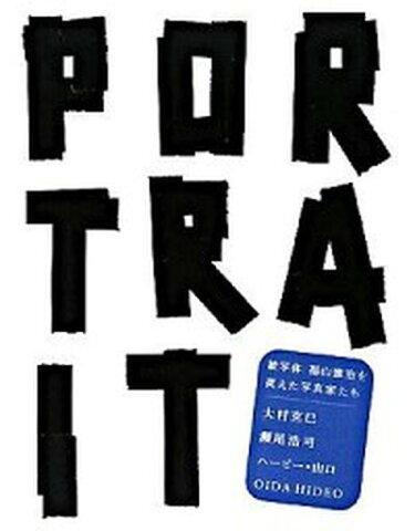 【中古】Portrait 被写体福山雅治を捉えた写真家たち /パルコ出版/大村克巳 (文庫)