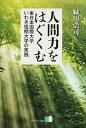 【中古】人間力をはぐくむ 東日本国際大学いわき短期大学の実践 /生活文化出版/緑川浩司 (単行本)