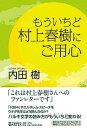【中古】もういちど村上春樹にご用心 /アルテスパブリッシング/内田樹 (単行本)