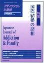 【中古】アディクションと家族 第28巻3号 (雑誌)